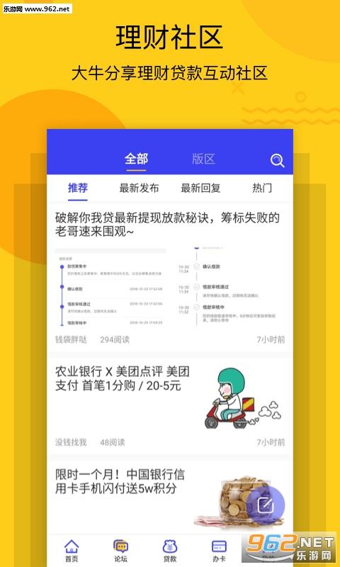 好机汇id贷appv1.0_截图1