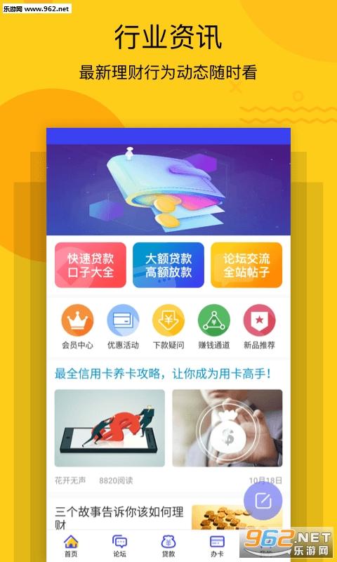 好机汇id贷appv1.0_截图0
