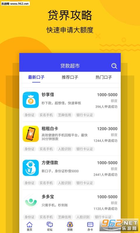 好机汇id贷appv1.0_截图2
