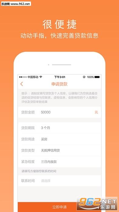丰小贷appv1.0_截图0