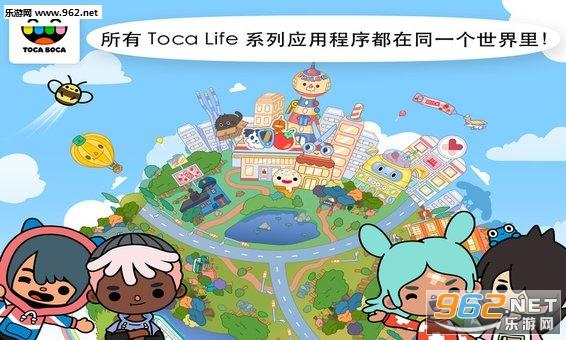 托卡世界安卓中文版v1.2.7_截图2