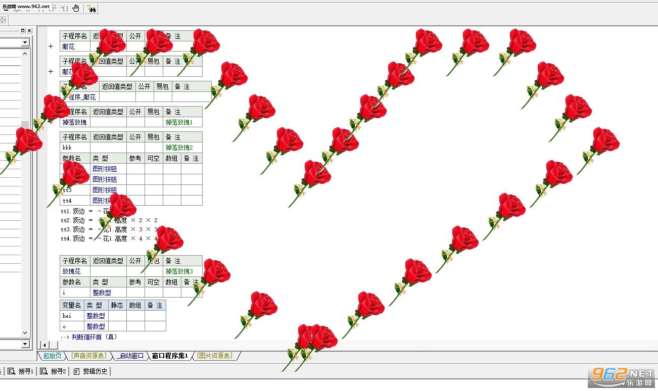 动态玫瑰花生日版_截图0