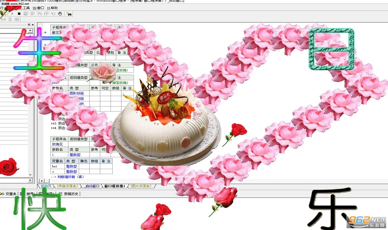 动态玫瑰花生日版_截图1
