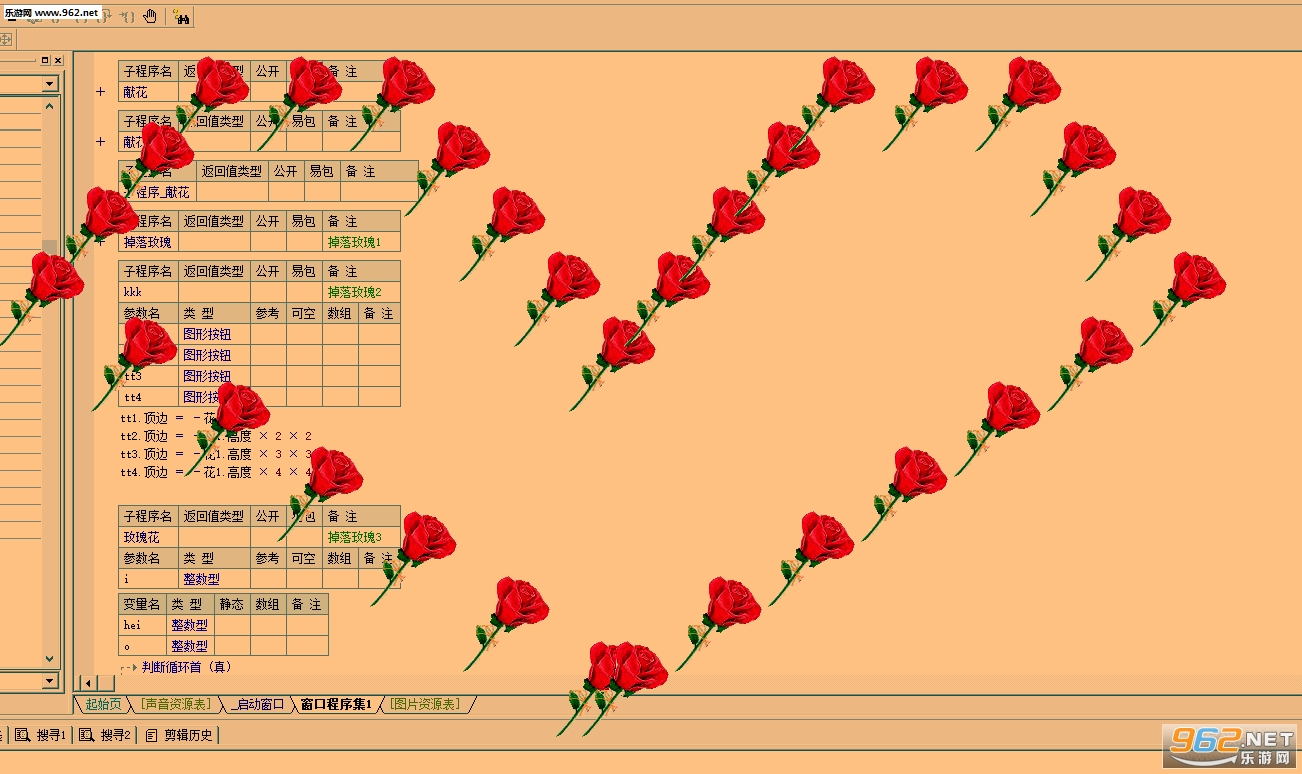 动态玫瑰花生日版_截图2
