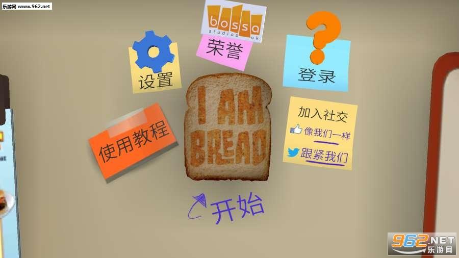 我是面包手机版汉化版v1.6.0_截图4