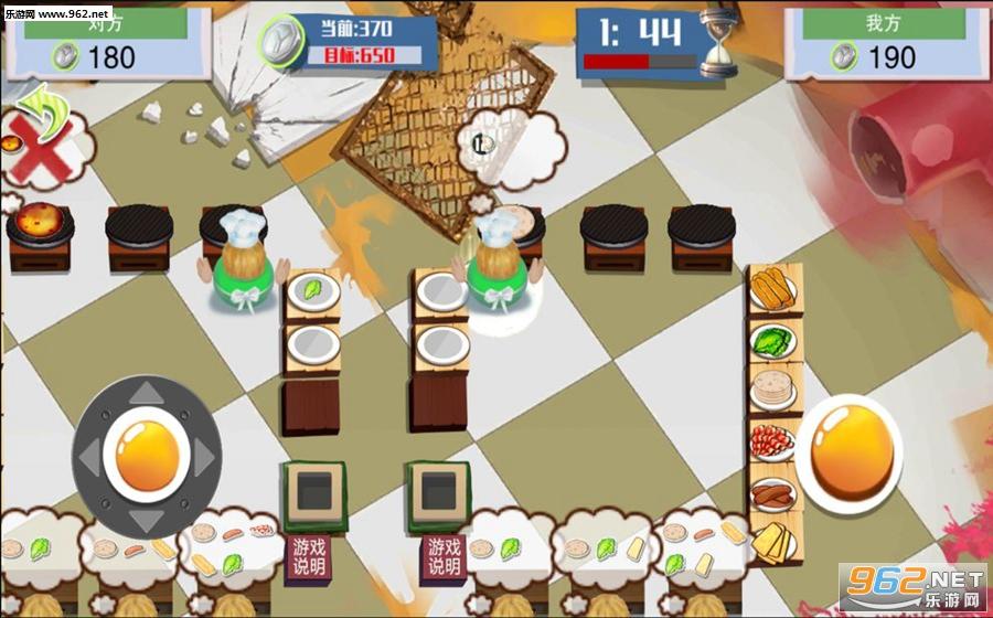 我的煎饼店安卓版v1.0_截图1