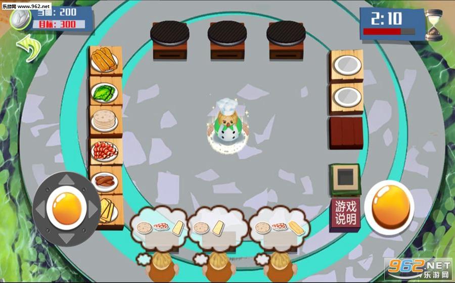 我的煎饼店安卓版v1.0_截图4