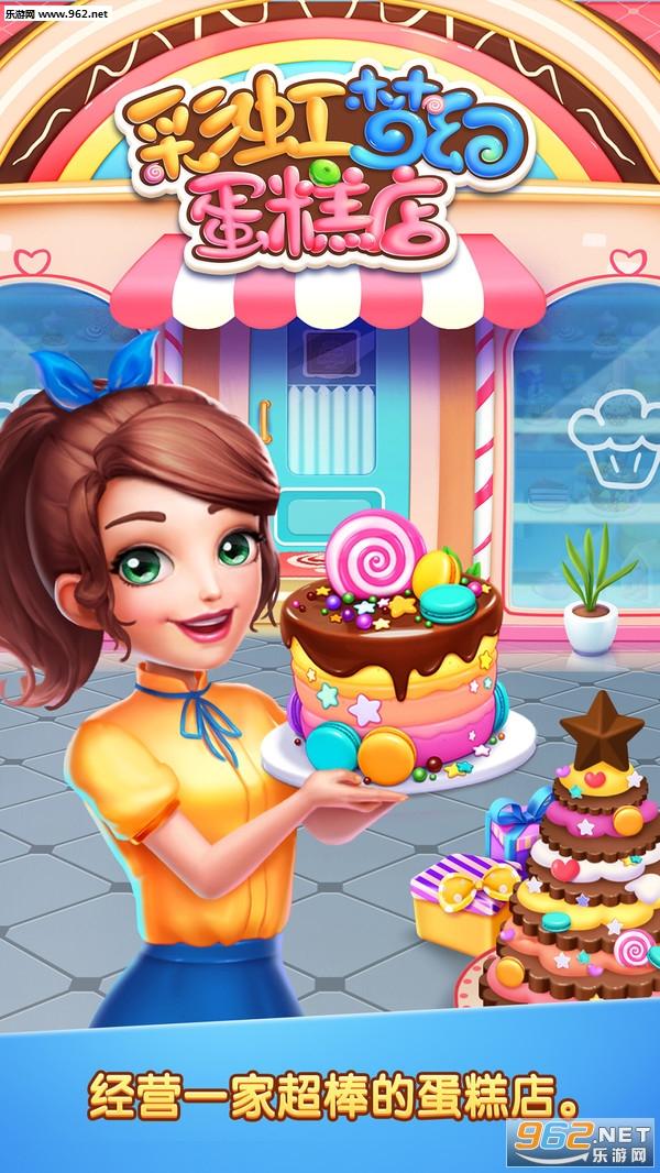 彩虹梦幻蛋糕店安卓版v1.0_截图1
