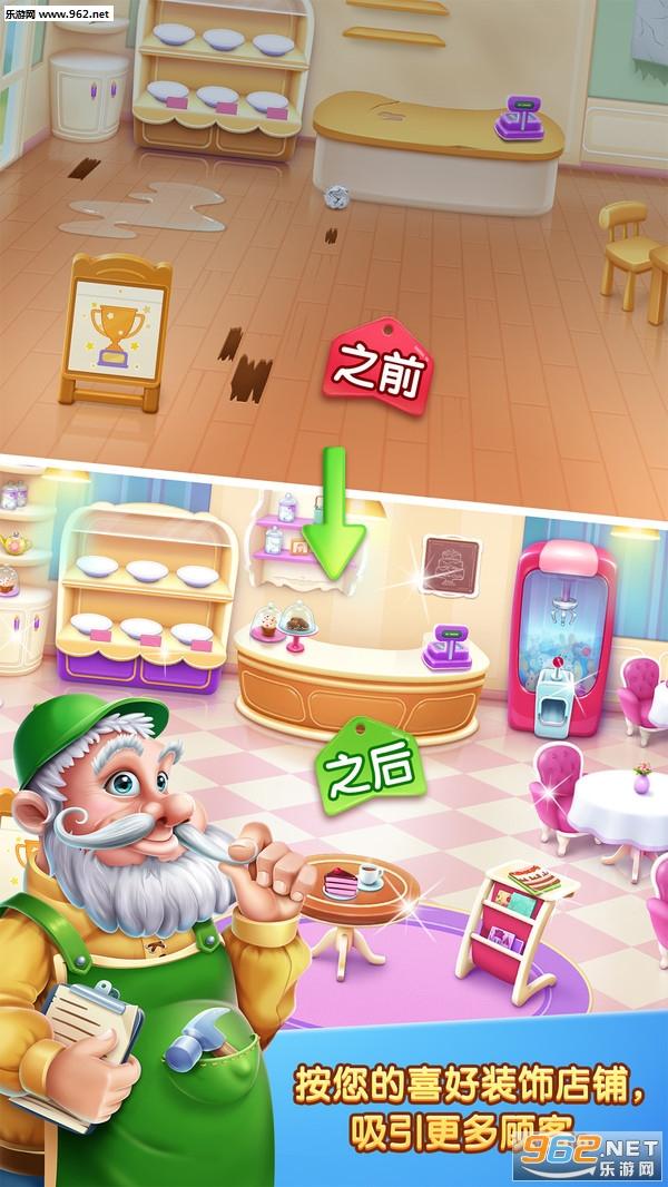 彩虹梦幻蛋糕店安卓版v1.0_截图3
