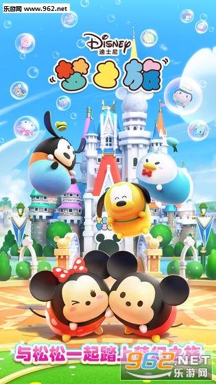 迪士尼梦之旅游戏官方版v1.2.31.1_截图0