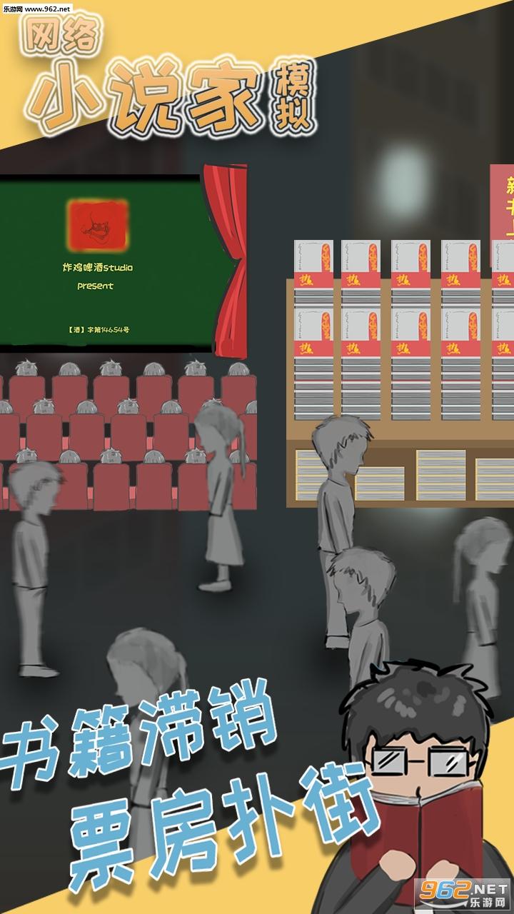 网络小说家模拟最新版v2.0截图2