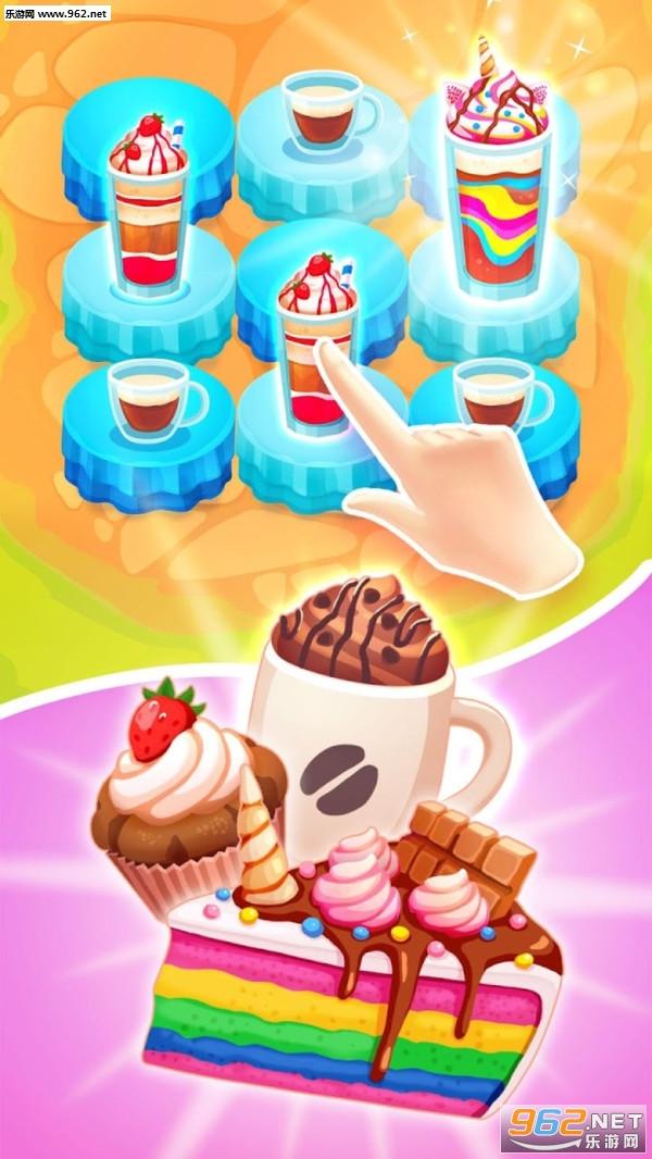 彩虹甜点安卓版v1.3.4_截图1