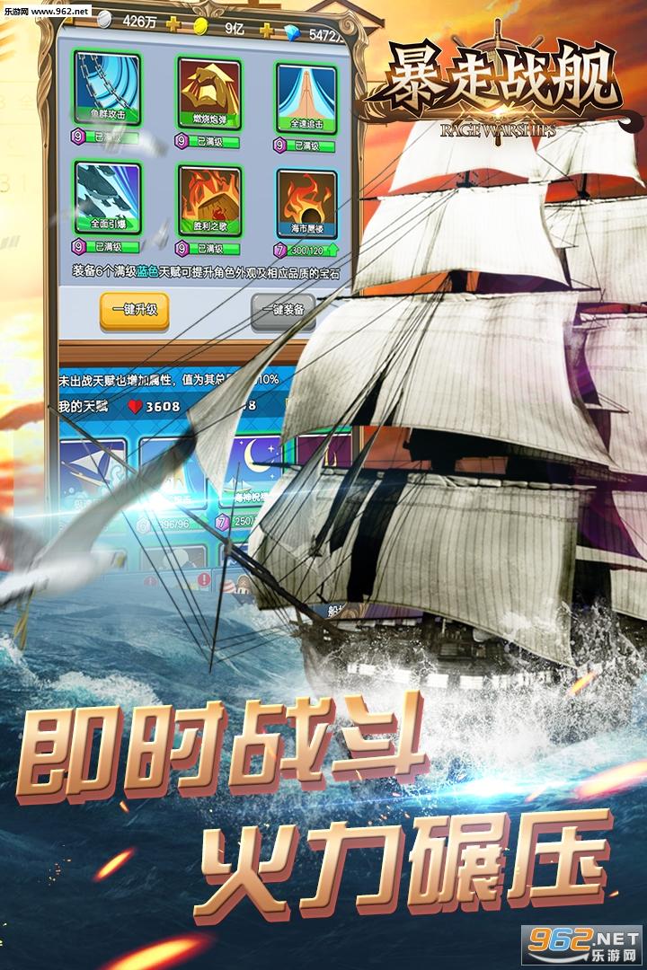 暴走战舰官方版v1.0截图0
