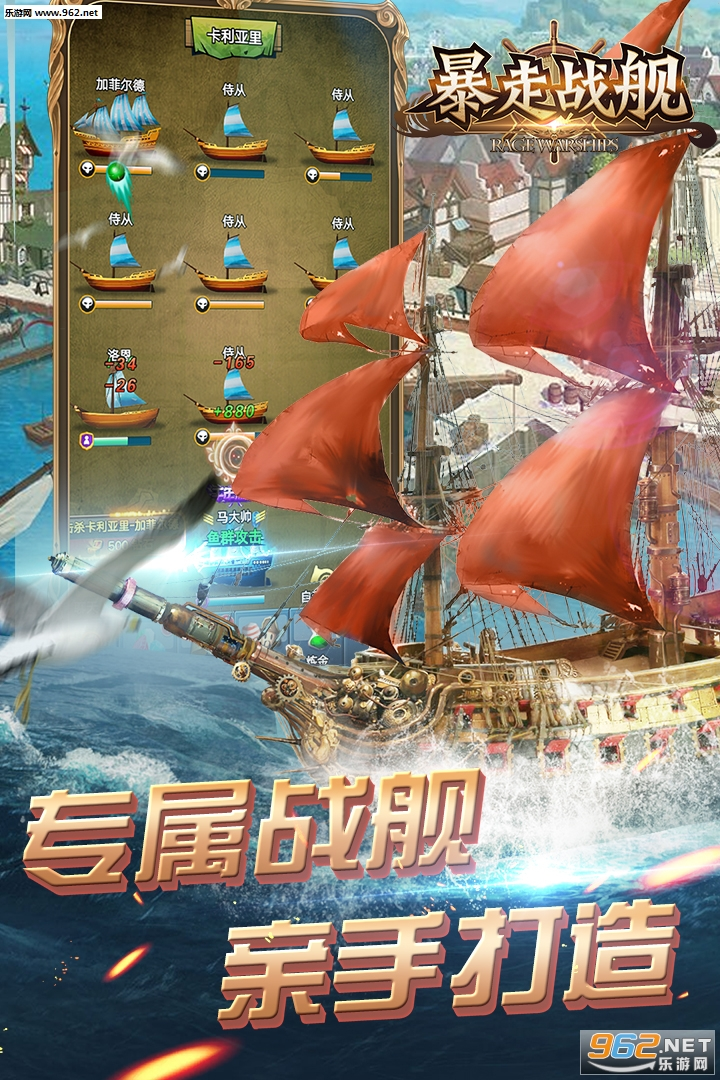暴走战舰官方版v1.0截图1