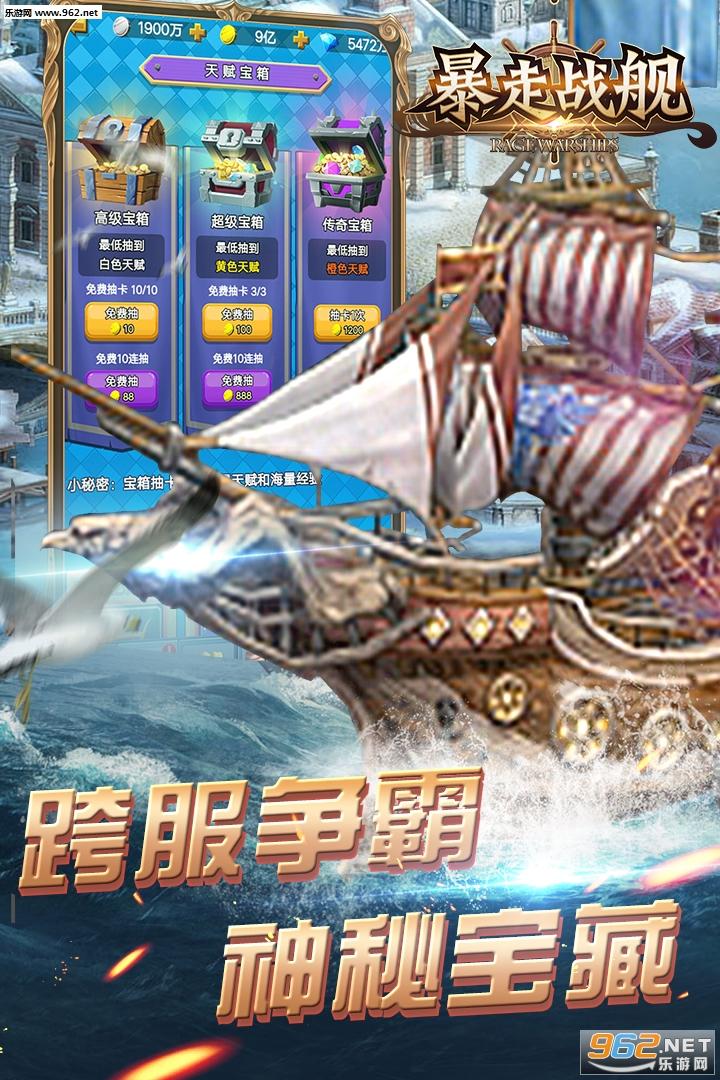 暴走战舰官方版v1.0截图2