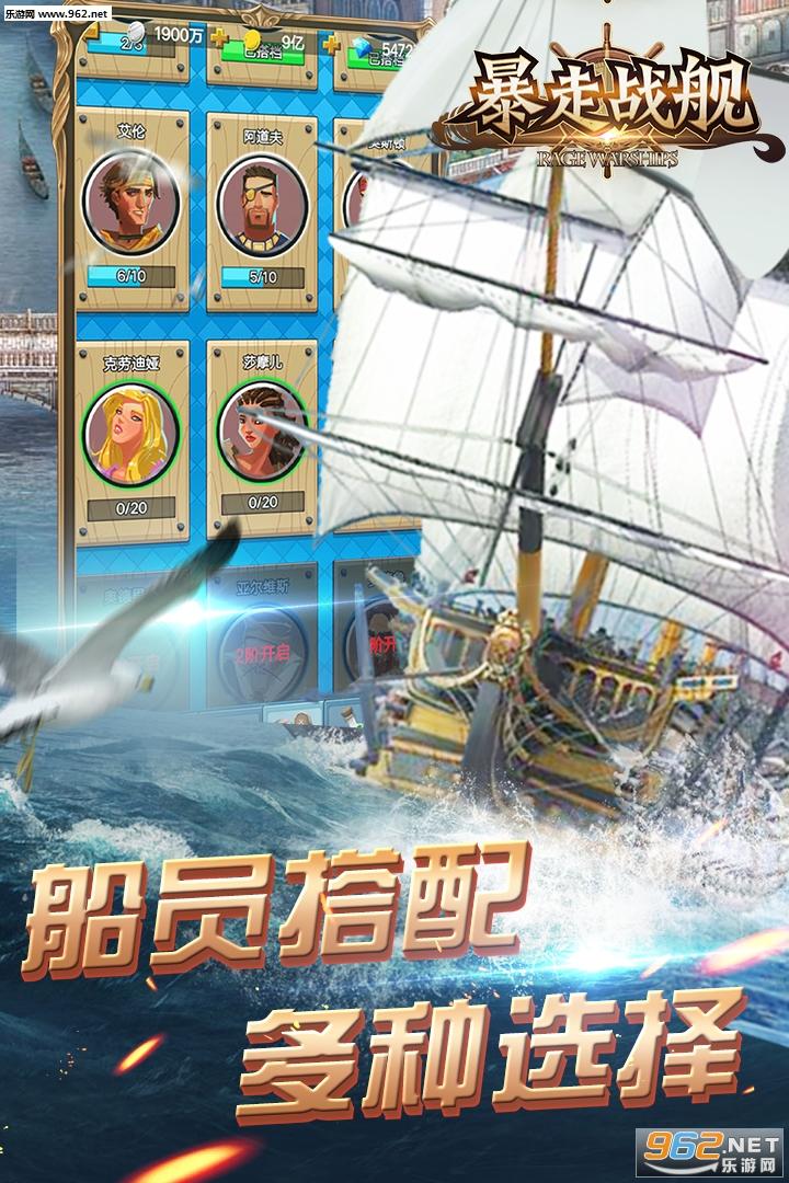 暴走战舰官方版v1.0截图3
