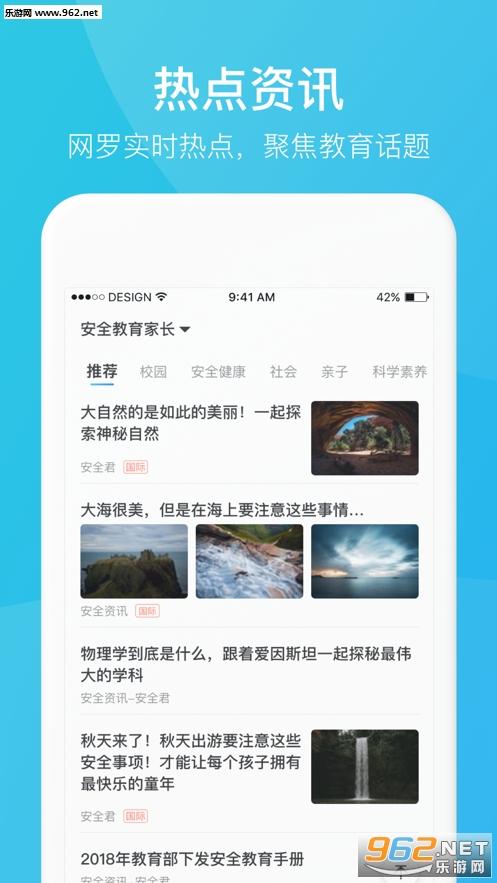 家长时空苹果版v1.0 iphone版_截图2