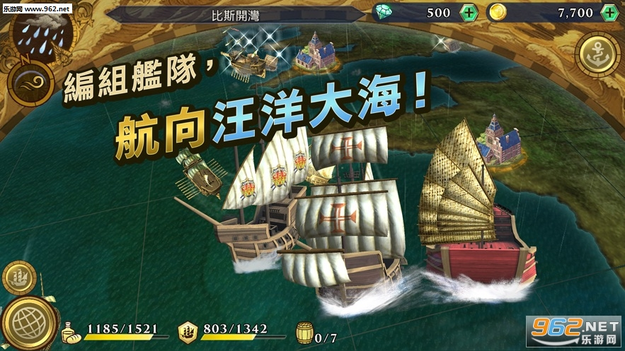 大航海时代6国服正式版v1.0截图3