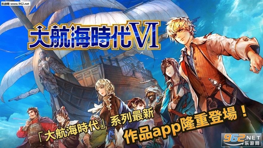 大航海时代6最新版v1.0截图4