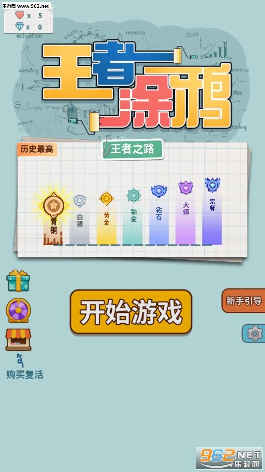 王者涂鸦手游v1.0 手机版_截图0