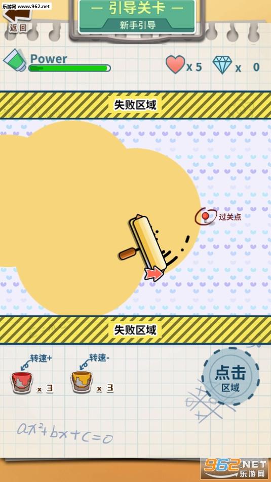 王者涂鸦手游v1.0 手机版_截图2