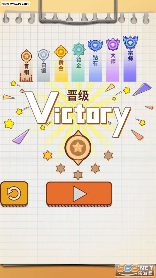 王者涂鸦手游v1.0 手机版_截图3