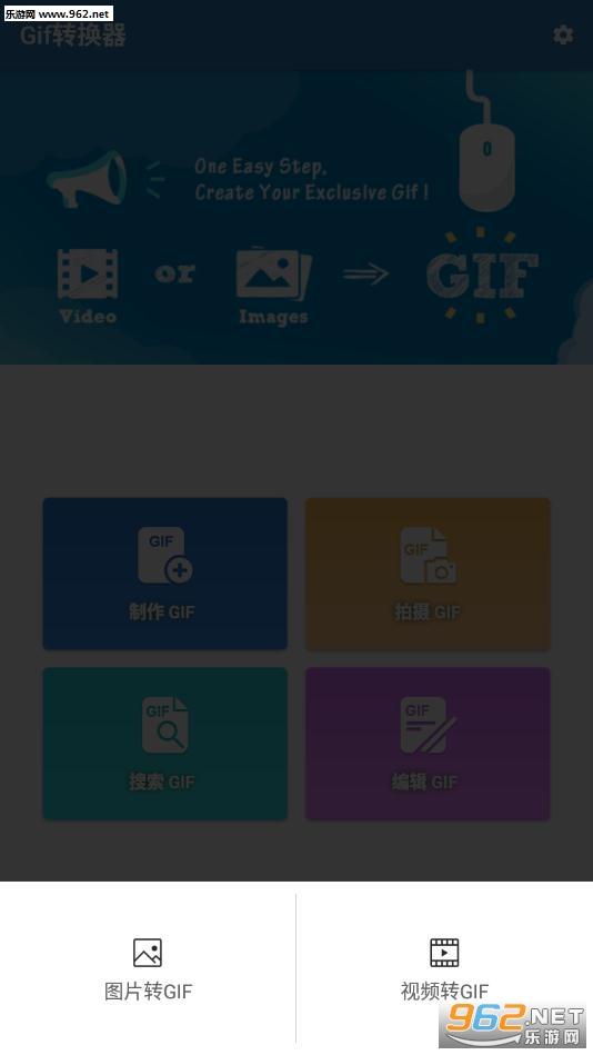 Gif转换器软件v1.3.7_截图1