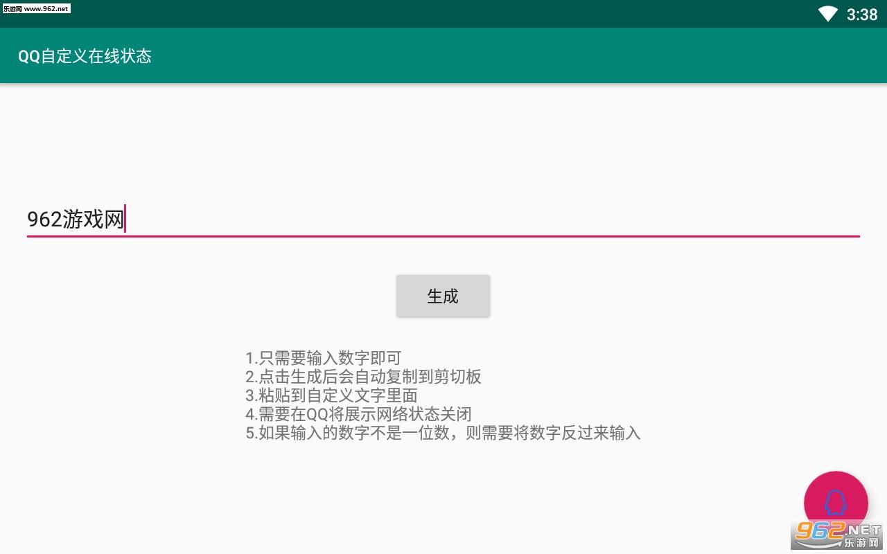 OnlineStatus软件v1.0_截图1