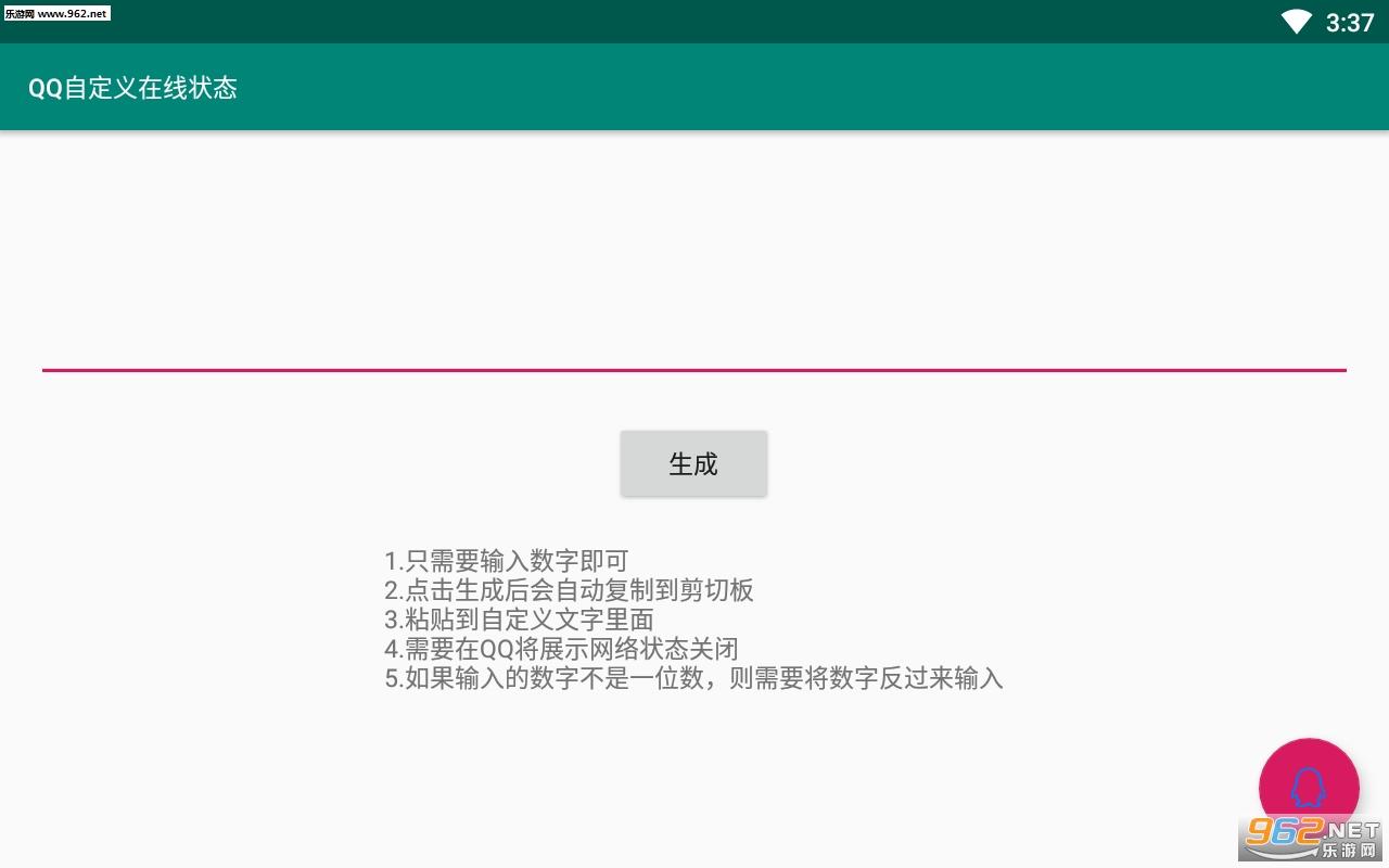 OnlineStatus软件v1.0_截图2
