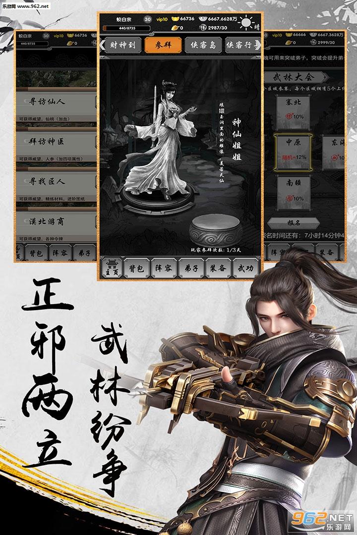 武神吕小布九游版v1.0截图2