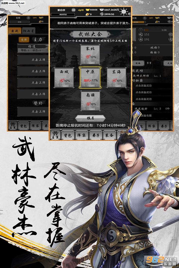 武神吕小布九游版v1.0截图3