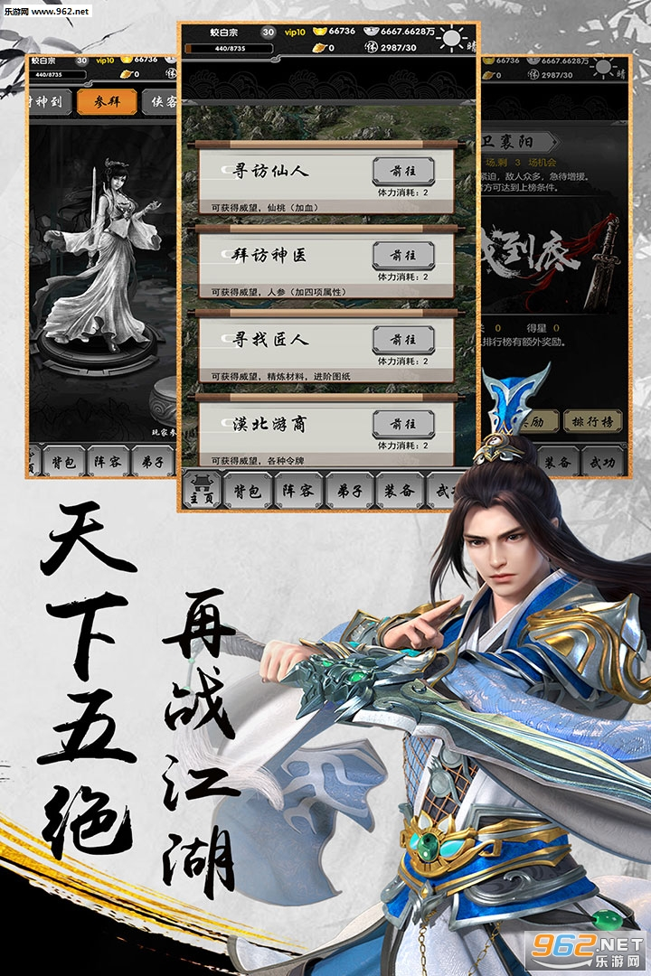 武神吕小布九游版v1.0截图4