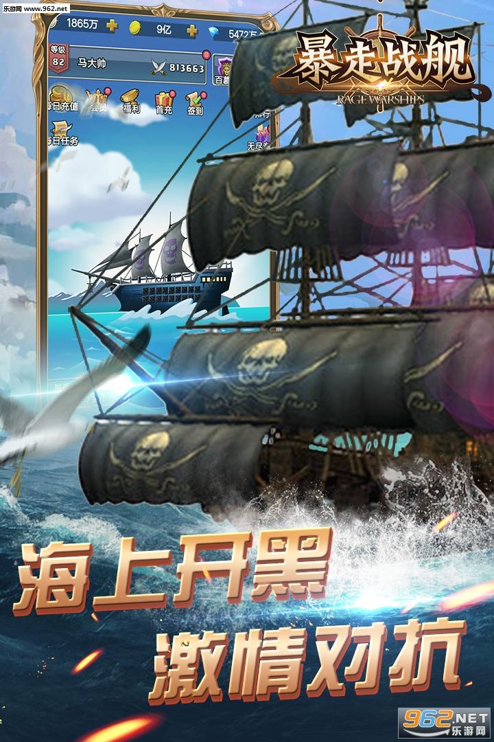 暴走战舰H5版v1.0.0截图0