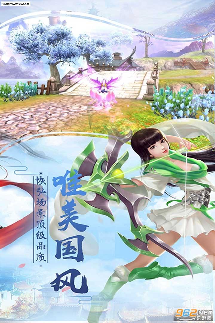 古剑奇侠九游版v2.8.0截图3