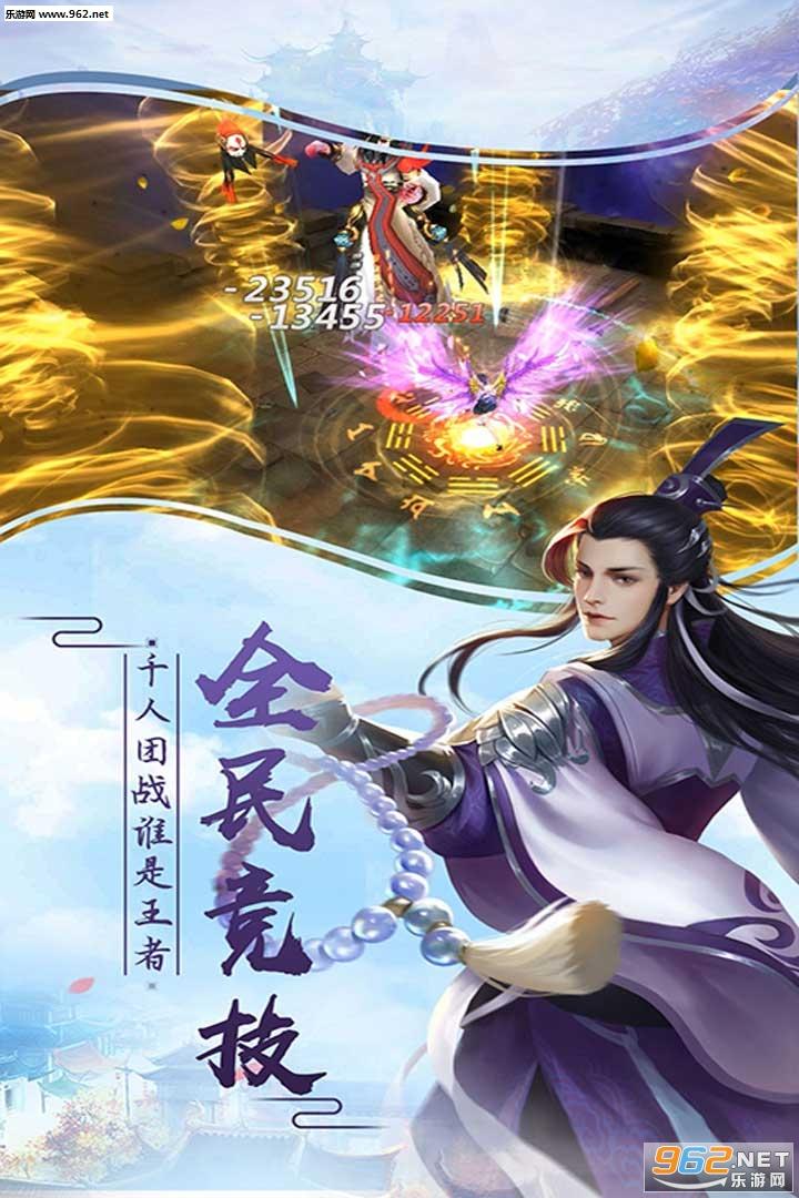 古剑奇侠九游版v2.8.0截图4
