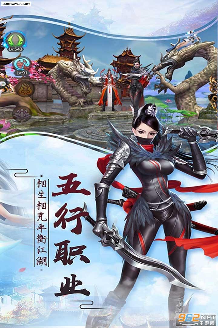 古剑奇侠九游版v2.8.0截图2