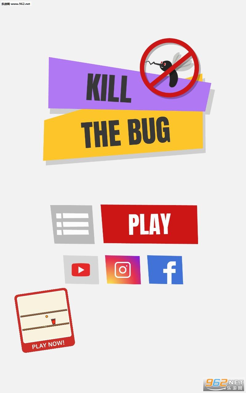 杀死虫子安卓版v0.1.0截图3