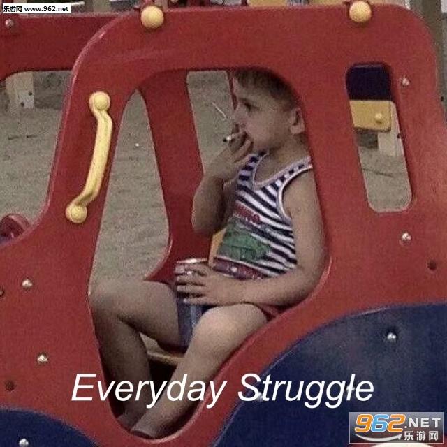 every struggle表情包截图0