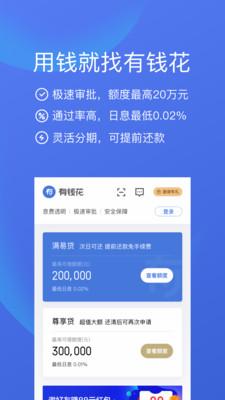 虎门小贷appv1.0_截图2