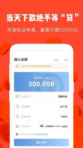 武松钱包appv1.0_截图3