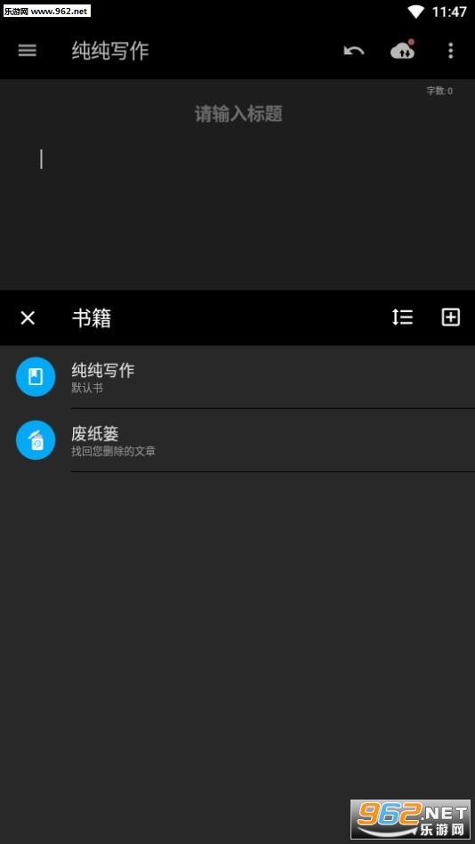 纯纯写作app13.1.1最新版v13.1.1_截图4
