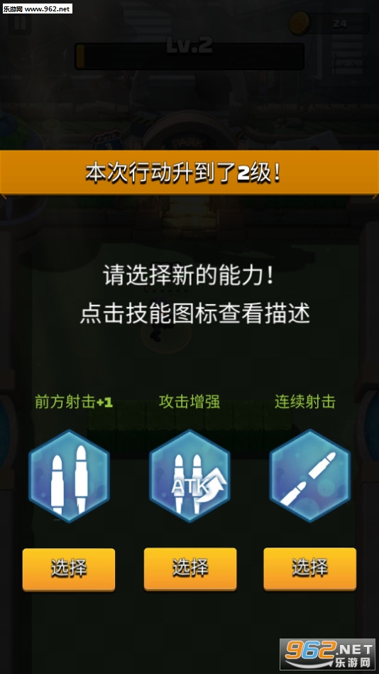 炮打僵尸安卓版v1.0截图3