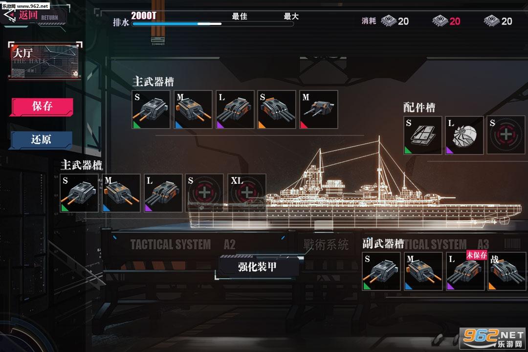 战舰养成计划官方版v1.1.3截图3