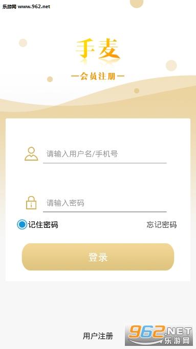 手麦e茂appv1.1.8 安卓版_截图3