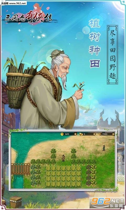 三国志奇侠传手游v2.2.17_截图3