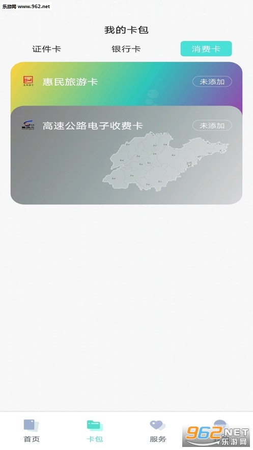 济宁市民卡appv1.0 苹果版_截图0