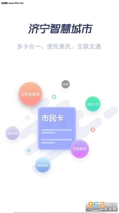 济宁市民卡appv1.0 苹果版_截图1
