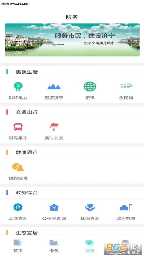 济宁市民卡appv1.0 苹果版_截图2