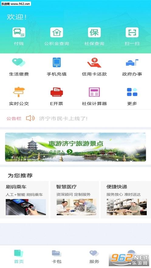 济宁市民卡appv1.0 苹果版_截图3