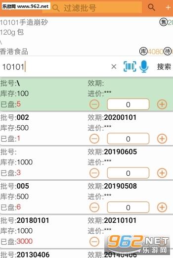 约店掌柜appv1.0.4 安卓版_截图2